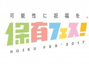hoikufes2017_logo2
